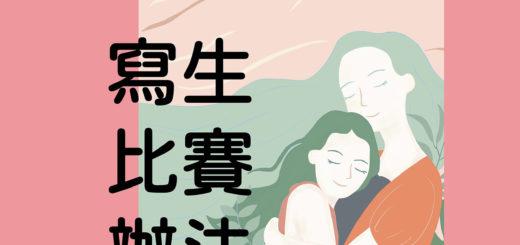 2020愛母親講母語暨母語月系列活動.寫生比賽