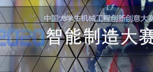 2020智能製造大賽。中國大學生機械工程創新創意大賽