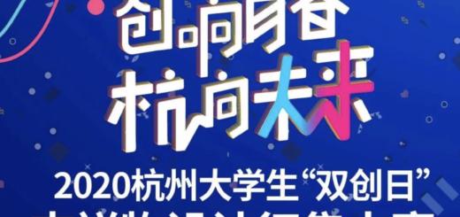 2020杭州大學生「雙創日」吉祥物設計徵集大賽