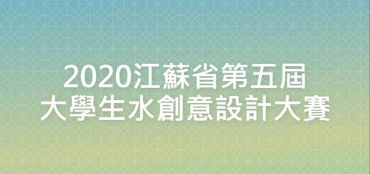 2020江蘇省第五屆大學生水創意設計大賽