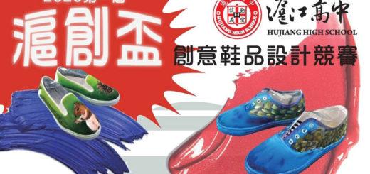 2020第一屆「滬創盃」創意鞋品設計競賽