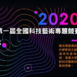 2020第一屆全國科技藝術專題競賽