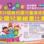 2020第三十屆「我愛學習.我幸福」維他露兒童美術獎全國兒童繪畫比賽