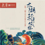 2020第三屆「太湖稻城杯」大學生設計大賽