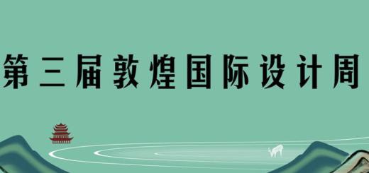 2020第三屆「敦煌國際設計周」設計大賽