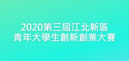 2020第三屆江北新區青年大學生創新創業大賽