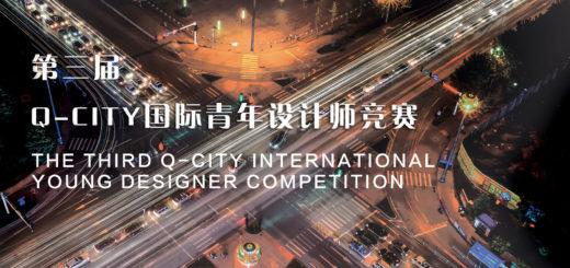 2020第三屆Q-City國際青年設計師競賽(中國.邯鄲)