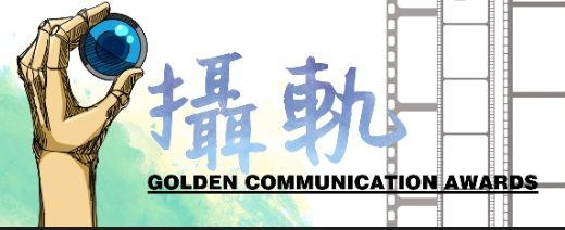 2020第二十二屆「金傳獎」攝軌
