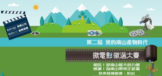 2020第二屆「我的南山產物時代」微電影徵選大賽