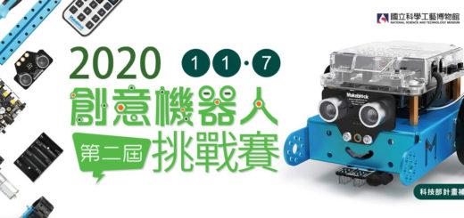 2020第二屆創意機器人挑戰賽