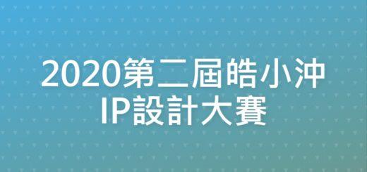 2020第二屆皓小沖IP設計大賽