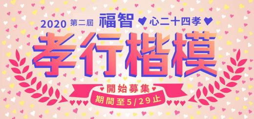 2020第二屆福智「心24孝」金心獎