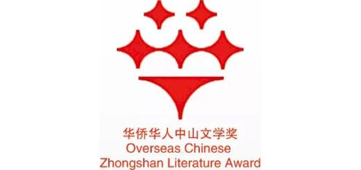 2020第五屆華僑華人「中山文學獎」作品徵集