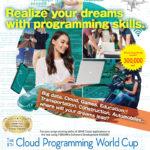 2020第八屆CPWC學生雲端編程世界盃