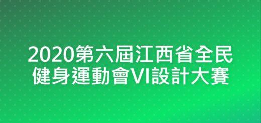 2020第六屆江西省全民健身運動會VI設計大賽