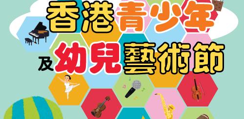 2020第十三屆香港青少年及幼兒藝術節