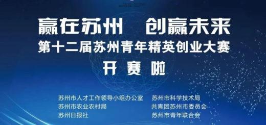 2020第十二屆「贏在蘇州.創贏未來」蘇州青年精英創業大賽