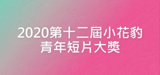 2020第十二屆小花豹青年短片大獎
