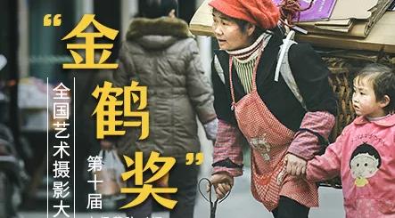 2020第十屆「金鶴獎」全國藝術攝影大賽