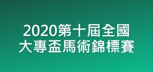2020第十屆全國大專盃馬術錦標賽