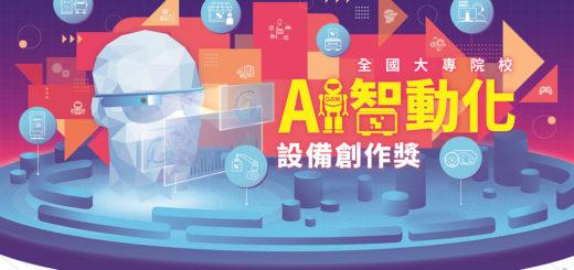 2020第十屆全國大專院校AI智動化設備創作獎