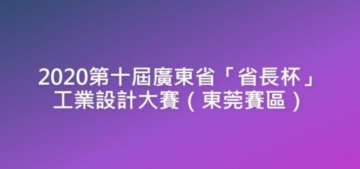 2020第十屆廣東省「省長杯」工業設計大賽(東莞賽區)