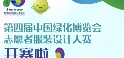 2020第四屆中國綠化博覽會志願者服裝設計大賽
