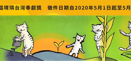 2020第四屆堉璘台灣奉獻獎