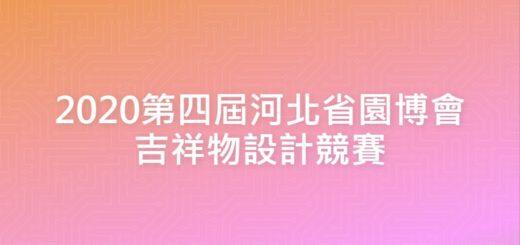 2020第四屆河北省園博會吉祥物設計競賽
