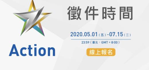 2020臺灣國際學生創意設計大賽