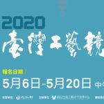 2020臺灣工藝競賽