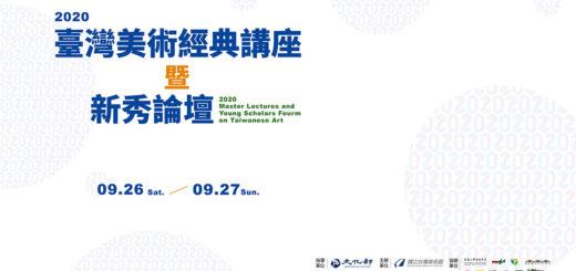 2020臺灣美術經典講座暨新秀論壇徵稿