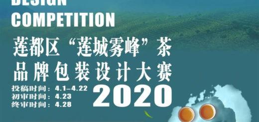 2020蓮都區「蓮城霧峰」茶品牌包裝設計大賽