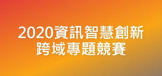2020資訊智慧創新跨域專題競賽