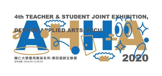 2020輔仁大學應用美術學系.師生聯展「AHHA!設計」