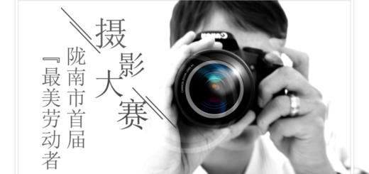 2020隴南市首屆「最美勞動者」攝影大賽