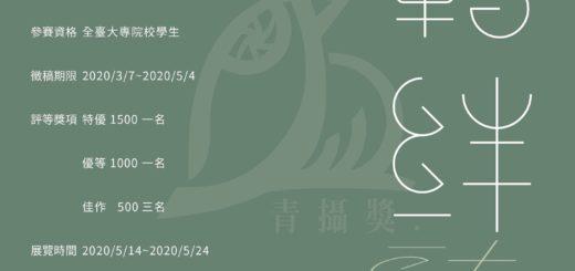 2020青攝獎 Sentiphoto