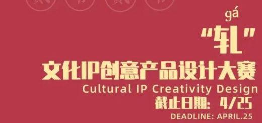 2020首屆「軋神仙」文化IP創意產品設計大賽
