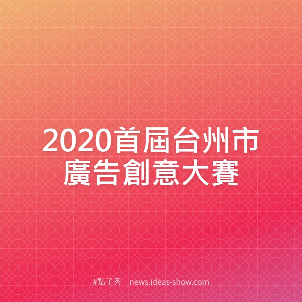 2020首屆台州市廣告創意大賽