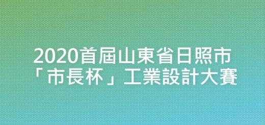 2020首屆山東省日照市「市長杯」工業設計大賽
