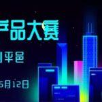 2020首屆平邑文創旅遊產品大賽