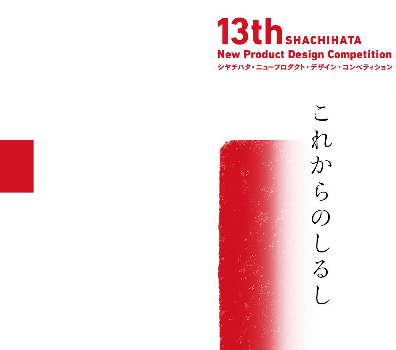 2020 13th SHACHIHATA New Product Design Competision
