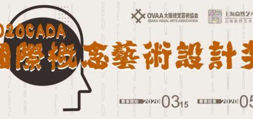 2020 CADA 國際概念藝術設計獎徵稿