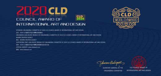 2020 CLD 國際藝術設計理事會獎作品徵集