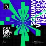 2020 DFA 亞洲最具影響力設計獎
