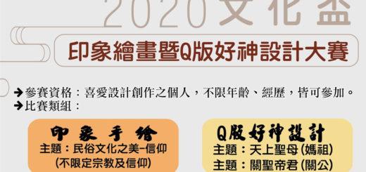 2020 MiNGYI 文化盃印象繪畫暨Q版好神設計大賽