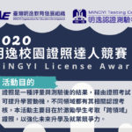 2020 MiNGYI 明逸校園證照達人競賽