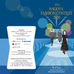 2020 Nagoya Fashion Contest