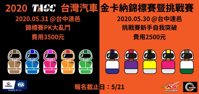 2020 TAGC 台灣汽車金卡納錦標暨挑戰賽.第二站