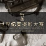 2020 Weishoot world photography competition